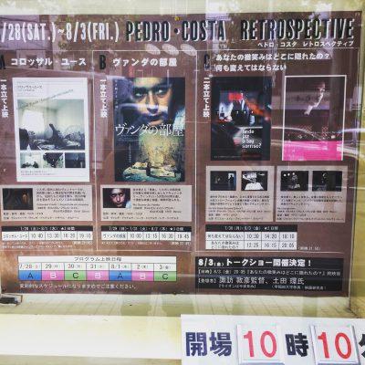 道草映画館#02