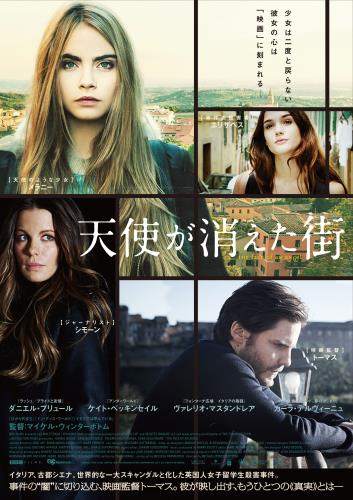 二度と戻らぬ少女を映画に刻む『天使が消えた街』