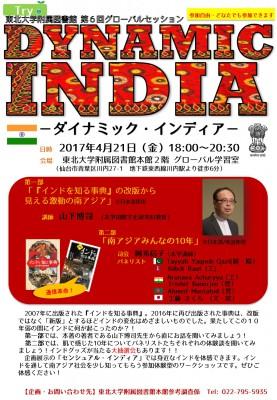 4月21日開催【開催終了】。山下博司先生講演情報