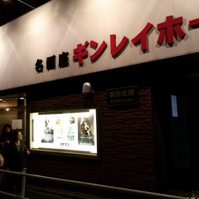 飯田橋ギンレイホール広報活動