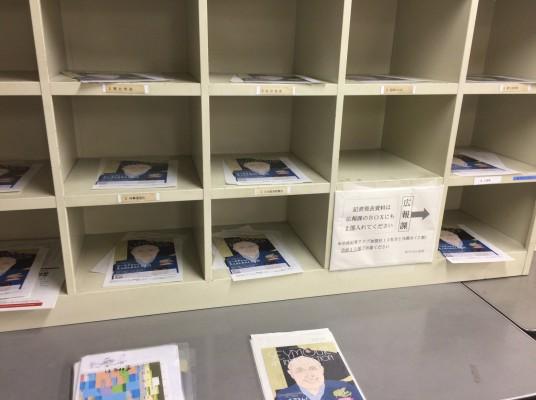 『シーモアさん』プロモin仙台初日
