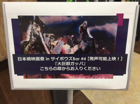 日本橋映画祭再び