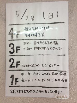 popcornスクール_第3クール_その弐