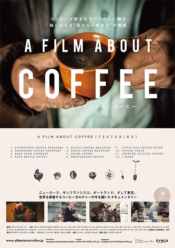 プロフェッシュナルの所作に触れる喜び『A Film About Coffee ア・フィルム・アバウト・コーヒー』